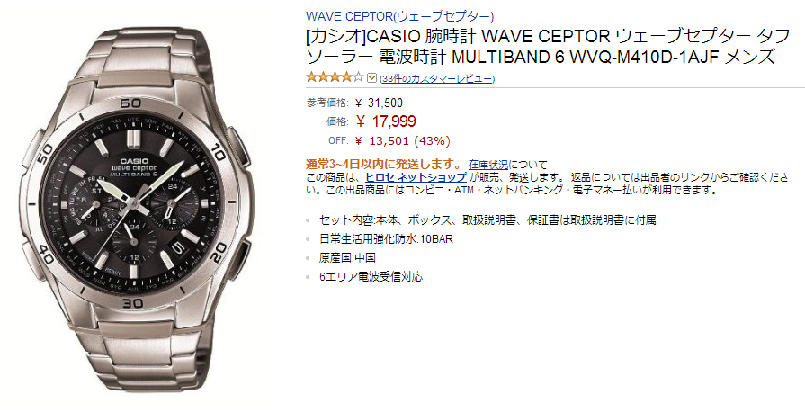 casio-watch-amazon