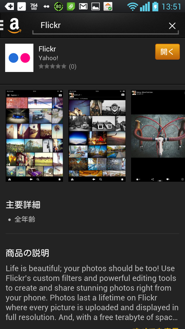 andriod-app-flickr-install