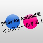 Flickr-For-Android