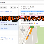 blog-google-maps