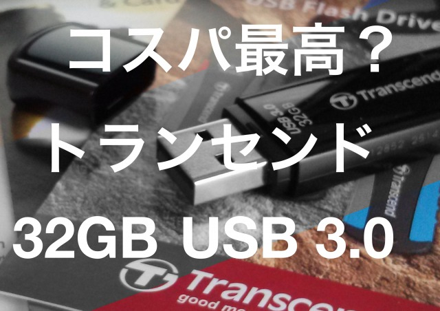Transcend-usb-32gb