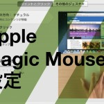 Apple Magic Mouseの設定