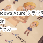 Windows-Azure-msdn-ステッカー