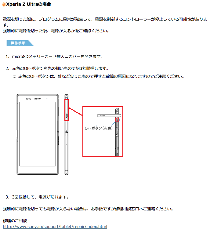 xperia-z-ultra-power-3